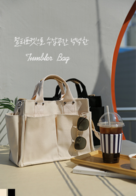 30629 - MY tumbler bag (2color)