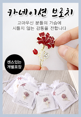 25038 - Carnation brooch
